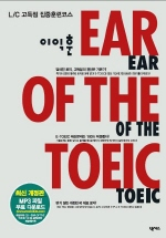 이익훈 EYE OF THE TOEIC