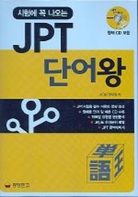 시험에 꼭 나오는 JPT 단어왕(CD 포함)