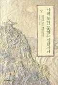 나의 북한 문화유산답사기(상)