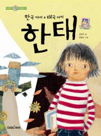 한태(한국 아이 + 태국 아이)(미래아이 저학년문고 15)