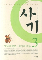 사마천의 사기. 3(5판)