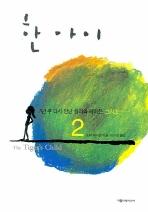 한 아이. 2(2판)