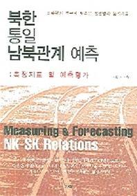 북한 통일 남북관계 예측