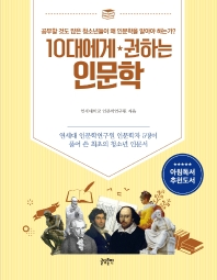 10대에게 권하는 인문학(10대에게 권하는 시리즈)