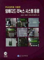 임베디드 리눅스 시스템 응용(PXA320을 이용한)(CD1장포함)