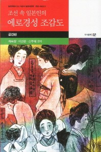 에로경성 조감도: 공간편(조선 속 일본인의)(일본학총서 23)