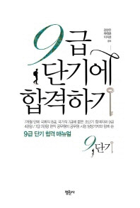 9급 단기에 합격하기(2013)