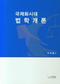 국제화시대 법학개론