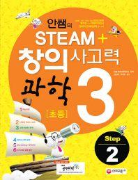 �Ƚ��� STEAM+ â�ǻ��� ���� �ʵ�3 Step. 2