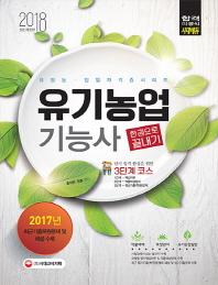 유기농업기능사 한권으로 끝내기(2018)(개정판 8판)