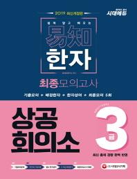 상공회의소 한자 3급 최종모의고사(2019)(쉽게 알고 배우는 이지)(개정판)