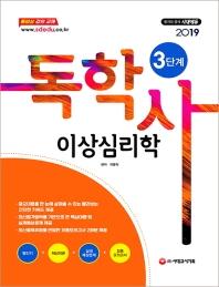 이상심리학(독학사 3단계)(2019)(시대에듀)