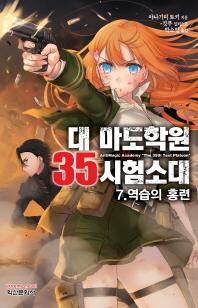 대 마도학원 35시험소대. 7: 역습의 홍련(익스트림 노벨(Extreme Novel))