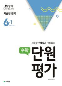 초등 수학 6-1 단원평가(2018)