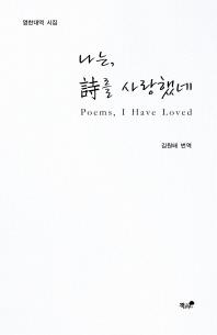나는, 시를 사랑했네(Poems, I Haved Loved)