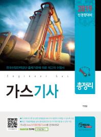 가스 기사 총정리+핵심요약정리 포켓집(2019 신경향대비)(9판)