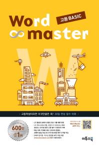 Word Master(워드 마스터) 고등 Basic(2018)