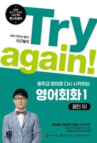 [epub3.0]Try again! 중학교 영어로 다시 시작하는 영어회화 1 - 패턴 50