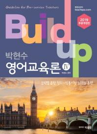 영어교육론. 4(2019)(부분개정판)(Build-up) #
