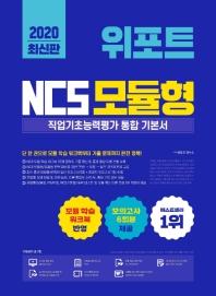 NCS 모듈형 직업기초능력평가 통합 기본서(2020)