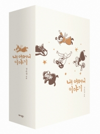내 어머니 이야기(큰활자본)(송년 에디션)(전4권)