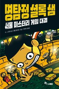 명탐정 셜록 샘. 4: 서울 미스터리 게임 대결(양장본 HardCover)