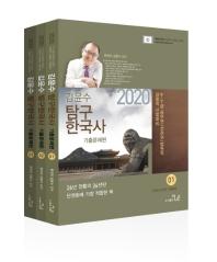 김윤수 탐구 한국사 기출문제편 (2020)(전3권)