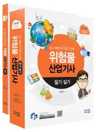 위험물산업기사 필기 실기(2017)(2판)