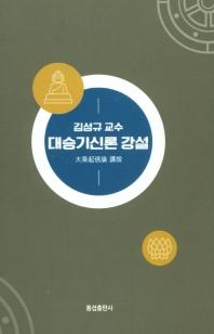 김성규 교수 대승기신론 강설(양장본 HardCover)