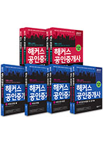 해커스 공인중개사 1차 2차 기본서 세트(2017)