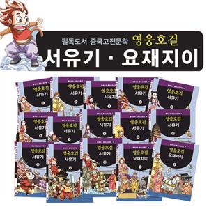 [한국헤르만헤세] 영웅호걸 서유기 전15권 세트(페이퍼북)