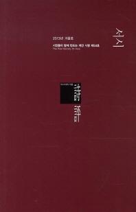 시평(2013년 겨울호)(양장본 HardCover)