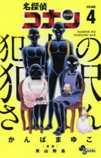 [해외]名探偵コナン犯人の犯澤さん VOLUME4