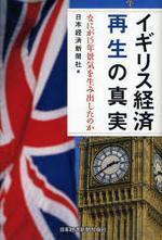 [해외]イギリス經濟再生の眞實 なにが15年景氣を生み出したのか