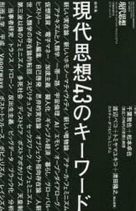 現代思想 VOL.47-6 5月臨時增刊號