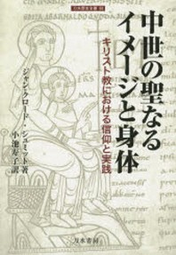 中世の聖なるイメ-ジと身體 キリスト敎における信仰と實踐