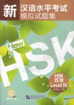 신HSK모의시제집 4급(레벨4)  新漢語水平考試模擬試題集 HSK 四級(CD1장포?