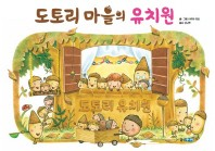 도토리 마을의 유치원(양장본 HardCover)