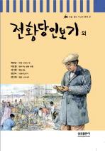전황당인보기 외 (논술 대비 주니어 문학 31)