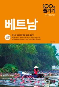 베트남 100배 즐기기(17-18) (부록있음/앞장벌어짐