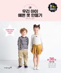 우리 아이 예쁜 옷 만들기(오버록 미싱으로 간편하게 만드는)(꾸미다 3)