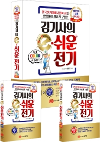 김기사의 e-쉬운 전기(개정증보판 2판)