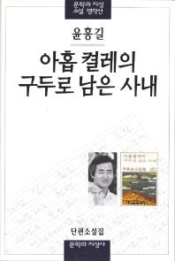 아홉켤레의 구두로 남은 사내(문학과지성 소설 명작선 4)