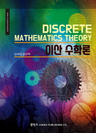 이산 수학론(2판)