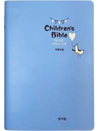 일러스트 어린이성경(블루/중/개역개정)(기획성경)