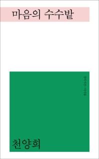 마음의 수수밭(창비시선-다시봄)(양장본 HardCover)