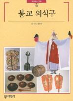 불교 의식구(빛깔있는 책들 180)