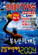 부동산학개론 1차 공인중개사 문제집(2004)