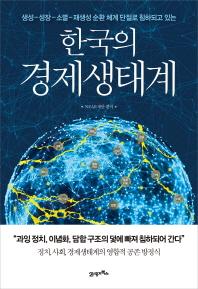 한국의 경제생태계(양장본 HardCover)
