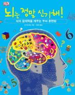 뇌는 정말 신기해: 뇌의 잠재력을 깨우는 두뇌 훈련법